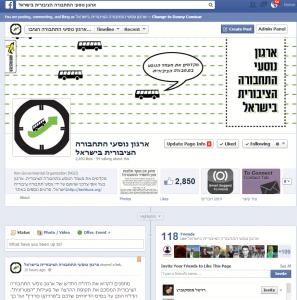 ציר הזמן של דף הפייסבוק הארצי של ארגון נוסעי התחבורה הציבורית בישראל