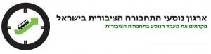 לוגו ארגון נוסעי התחבורה הציבורית